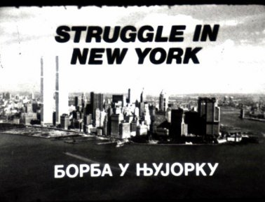 'Struggle in New York', film by Zoran Popovic, New York City, 1976.