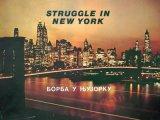 Struggle in NY, Jasna, Aksiomi