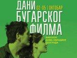 Bugarski filmski hitovi u DOB-u