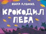 Krokodil peva, Vesna Aleksic