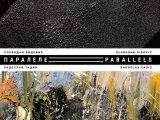 Paralele, Vidovic, Tadic