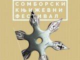 Somborski knjizevni festival