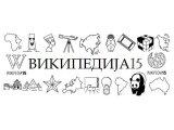 Vikipedija, srpski