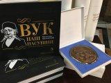 Vukove nagrade za 2016.