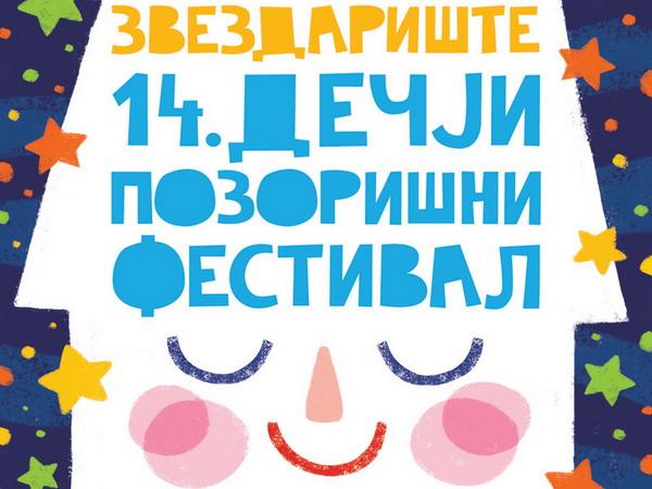 Nagrade 14. Pozorišta Zvezdarišta