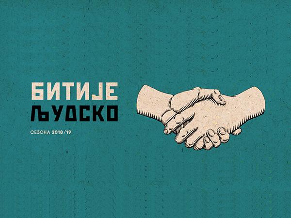 Nova sezona Beogradske filharmonije - Bitije ljudsko