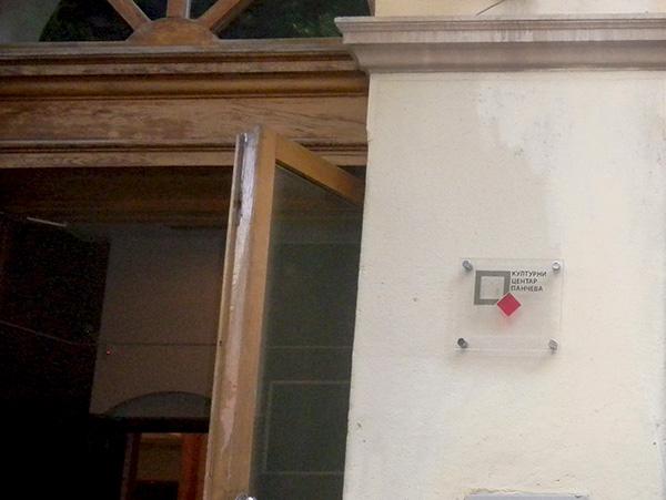 Kulturni centar Pančeva nazvan imenom Glogovca