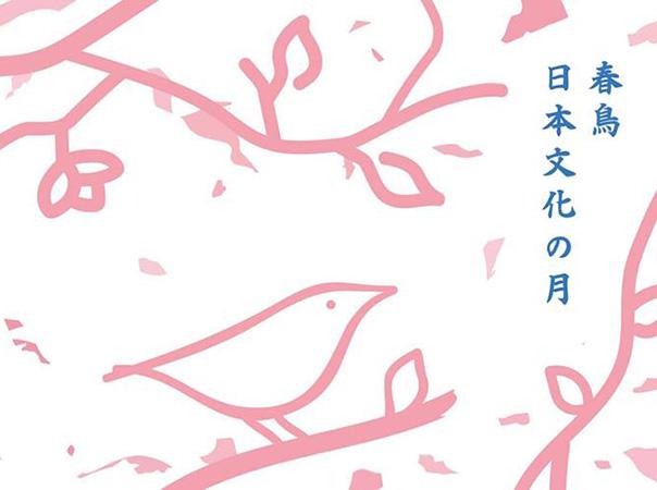 Mesec japanske kulture